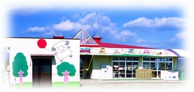 芦塚下田保育園 全景